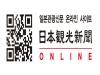 일본관광신문 신규 뉴스 플랫폼 오픈, 온라인뉴스판 강화