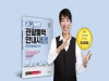 다락원, 원큐패스 관광통역안내사 무료특강 개최