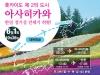 홋카이도 아사히카와시, 서울역서 전세기 취항 홍보 캠페인