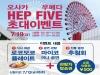 """오사카 'HEP FIVE', """"식사·공연·관람차 탑승권까지 다 쏜다"""""""