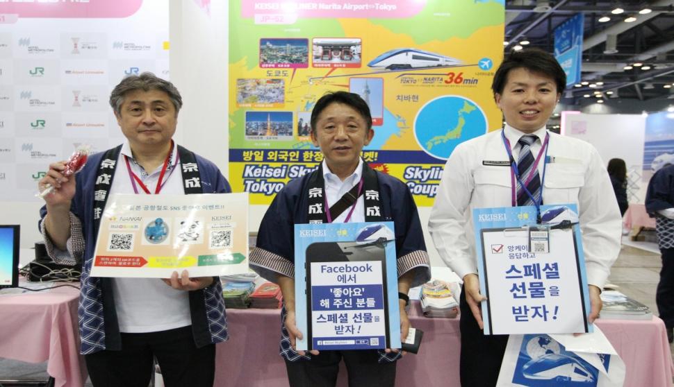"""""""게이세이전철로 편리한 도쿄 여행"""", 하나투어 여행박람회 개막"""