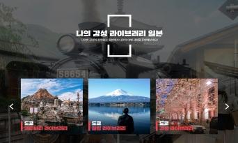 '나의 감성 라이브러리 일본' JNTO 제이루트 사이트 리뉴얼 오픈