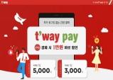 티웨이항공, 티웨이페이로 항공권 사면 '추가 할인'