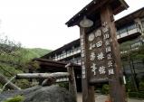 [기후현]3대의 전통 '오쿠히다 히라유온천 오카다료칸'