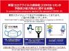 도쿄스카이트리, 6월 1일부터 영업 재개