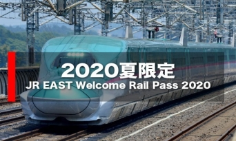 JR동일본, 'JR EAST Welcome Rail Pass 2020'  발매 연기키로