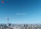 일본정부관광국, '당신을 기다리며' 프로모션 동영상 공개